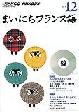 NHK CD ラジオ まいにちフランス語 2015年12月号