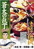 蒼太の包丁Special 鮭のちゃんちゃん焼き編 (マンサンQコミックス)