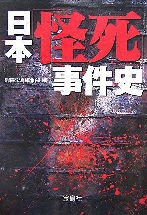 日本「怪死」事件史 (宝島社文庫)