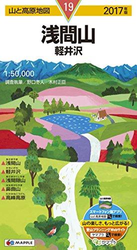 山と高原地図 浅間山 軽井沢 2017 (登山地図 | マップル)