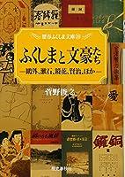 ふくしまと文豪たち―鴎外、漱石、鏡花、賢治、ほか (歴春ふくしま文庫)