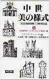 初期中世・ビザンティン美術編 (中世・美の様式)
