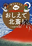 夢をかなえる爆笑! 日本美術マンガ おしえて北斎!