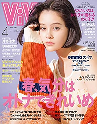 ViVi (ヴィヴィ) 2019年 4月号 [雑誌]
