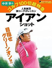 中井学のゴルフ100切超特急 アイアンショット ゴルフ驚速上達シリーズ 学研スポーツムックゴルフシリーズ