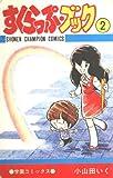 すくらっぷブック 2 (少年チャンピオン・コミックス)