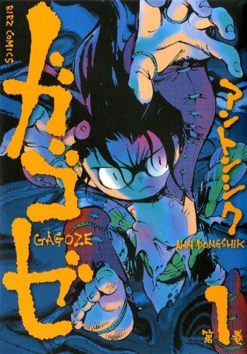 ガゴゼ 第1巻 (バーズコミックス)の詳細を見る