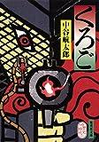 くろご (集英社文庫 な 64-1)