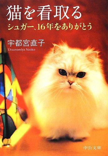 猫を看取る - シュガー、16年をありがとう (中公文庫)の詳細を見る