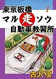 東京板橋マルソウ自動車教習所 1 愛と感動のみきわめ印