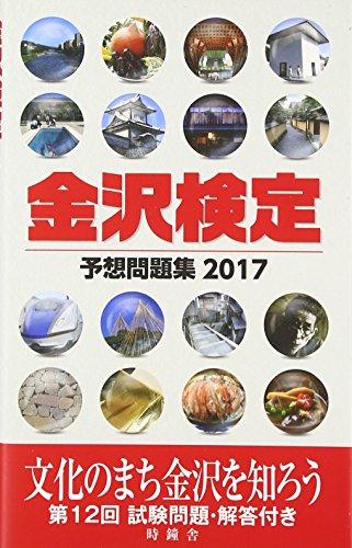 金沢検定予想問題集〈2017〉の詳細を見る