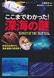 ここまでわかった! 深海の謎 (PHP文庫)