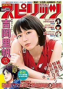 週刊ビッグコミックスピリッツ 123巻 表紙画像