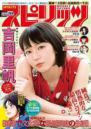 [雑誌] 週刊スピリッツ 2018年42-43号 [Big Comic Spirits 2018-42-43]