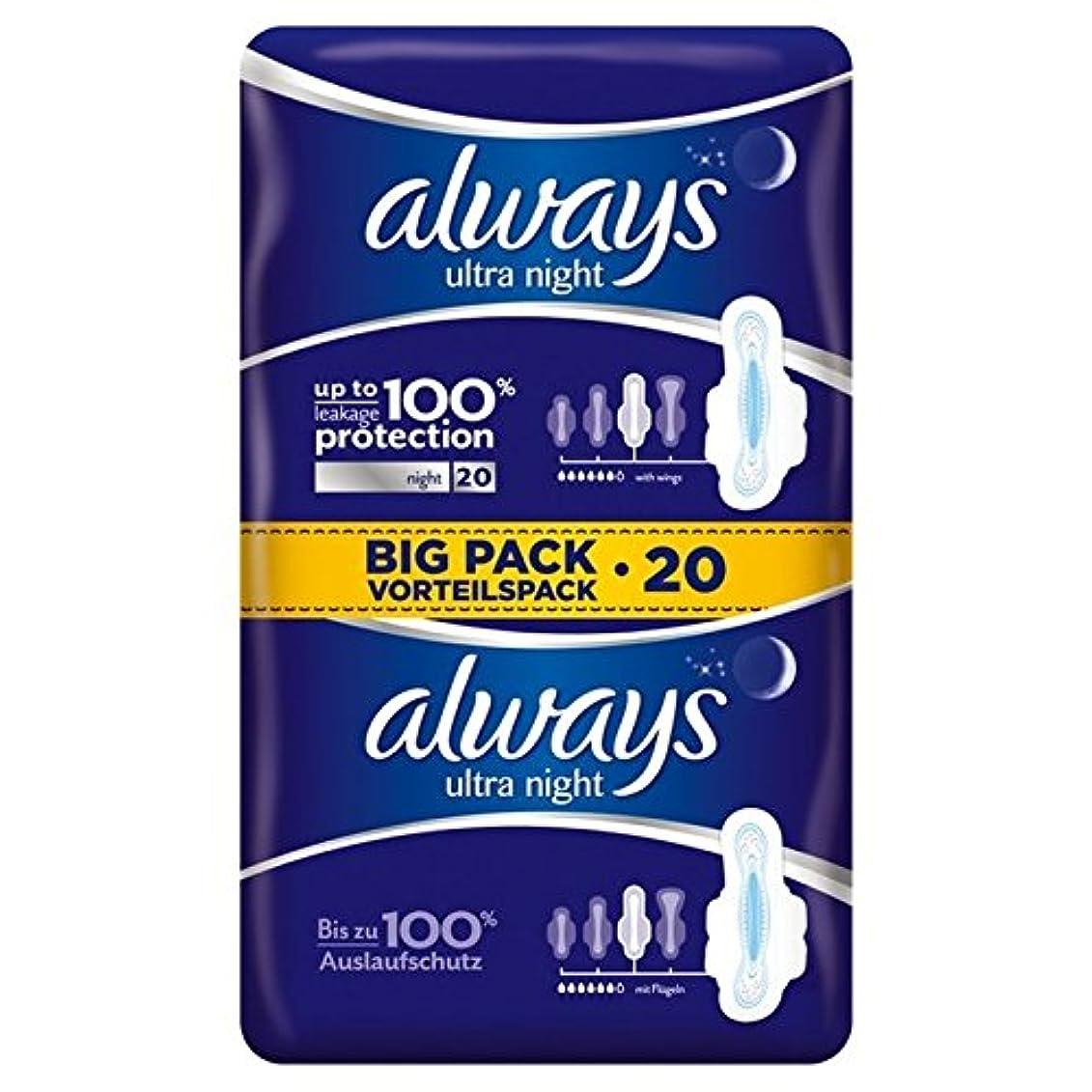 アウター蒸留するにはまってAlways Ultra Night Sanitary Towels with Wings 20 per pack (Pack of 6) - パックあたりの翼20と常に超夜の衛生的なタオル x6 [並行輸入品]