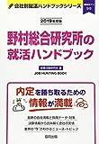 野村総合研究所の就活ハンドブック〈2019年度版〉 (会社別就活ハンドブックシリーズ)