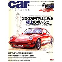 car MAGAZINE (カーマガジン) 2008年 04月号 [雑誌]
