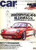 car MAGAZINE (カーマガジン) 2008年 04月号 [雑誌] 画像