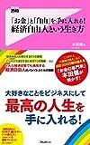 「お金」と「自由」を手に入れる! 経済自由人という生き方 Forest2545新書