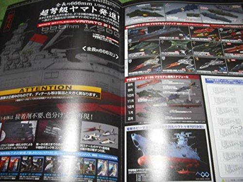 宇宙戦艦ヤマト2199小冊子1/500 プラモデル 超弩級戦艦ヤマト バンダイ