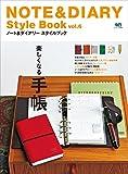 NOTE&DIARY Style Book(ノートアンドダイアリースタイルブック) Vol.6[雑誌]