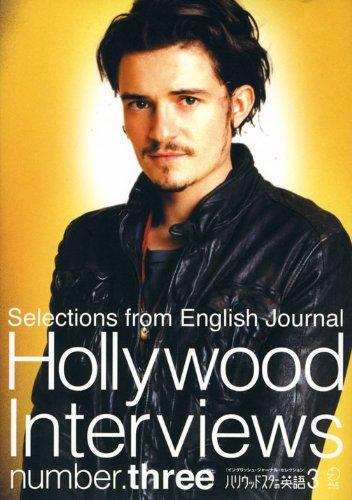ハリウッドスターの英語〈3〉 (イングリッシュ・ジャーナル・セレクション)の詳細を見る
