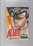 ろくでなしBLUES(ブルース)対決!東京四天王(Vジャンプブックス・ゲームシリーズ)スーパーファミコン