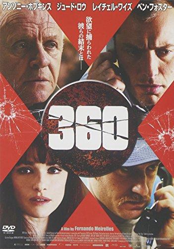 360 [DVD]の詳細を見る