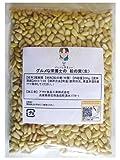 グルメな栄養士の 松の実(生) 250g