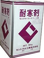 CIC耐寒剤 18kg モルタル・コンクリート用