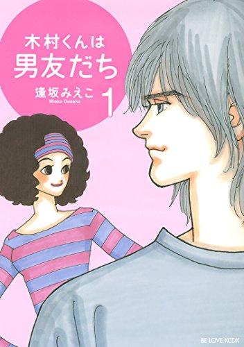 木村くんは男友だち(1) (BE・LOVEコミックス)の詳細を見る