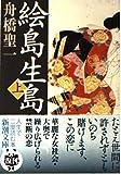 絵島生島 上巻 (新潮文庫 ふ 2-5)