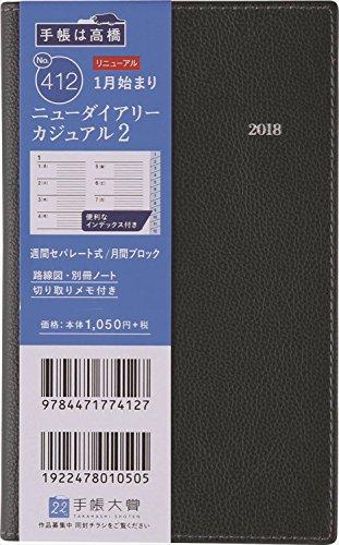 高橋 手帳 2018年 1月始まり ウィークリー ニューダイアリー カジュアル2 深緑 No.412