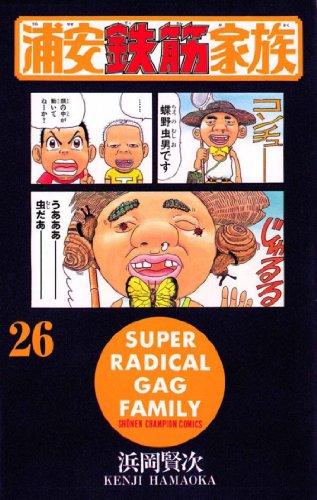 浦安鉄筋家族(26) (少年チャンピオン・コミックス)