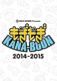 SPACE SHOWER TV presents もぎもぎKANA-BOON 2014-2015 [DVD]