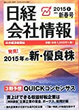 日経会社情報 2015年新春号 2015年 01月号 [雑誌]