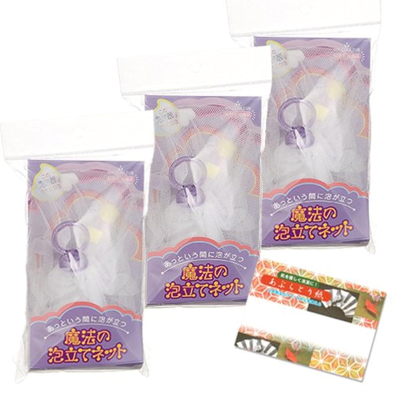 胆嚢岩酸化するモンクレール 魔法の泡立てネット ソフトタイプ (パープル) x 3個セット + あぶらとり紙 10枚入