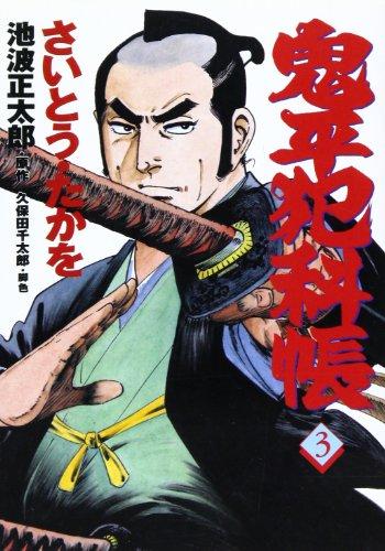 コミック 鬼平犯科帳 (3) (文春時代コミックス)