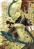 五番街の白やぎさん(1) (サンデーGXコミックス)