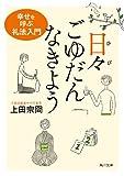 日々ごゆだんなきよう 幸せを呼ぶ礼法入門 (角川文庫)