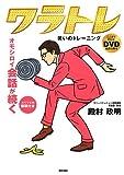 ワラトレ―オモシロイ会話が続く笑いのトレーニング DVD付