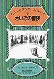 さいごの冒険 (ミス・ビアンカ シリーズ 7)