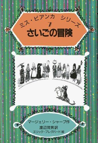 さいごの冒険 (ミス・ビアンカ シリーズ 7)の詳細を見る