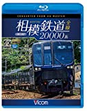 相模鉄道20000系全線 4K撮影作品 【Blu-ray Disc】