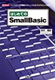 はじめてのSmall Basic (I・O BOOKS)