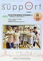 さぽーと No.727(2017・8)―知的障害福祉研究 特集:津久井やまゆり園事件から1年が経過して―障害者の安心・