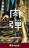 肉弾 (角川ebook)