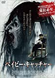 ベイビー・キャッチャー [DVD]