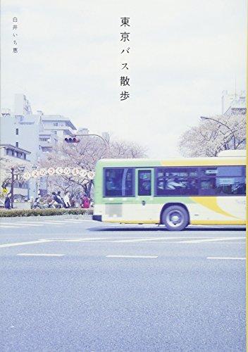 東京バス散歩