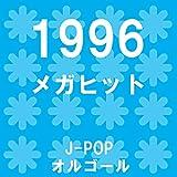 名もなき詩 Originally Performed By Mr.Children (オルゴール)